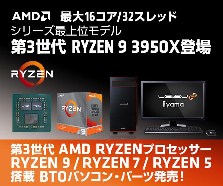 Ryzen 9 3950X搭載ゲーミングパソコン