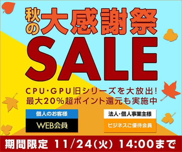 パソコン工房「オータムセール」ゲーミングPC・BTOパソコンがセール中:10月27日まで