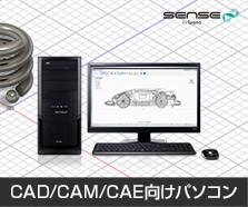 「Autodesk Fusion 360」動作確認済 CAD/CAM/CAE向けパソコン