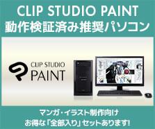 マンガ・イラスト制作向け|CLIP STUDIO PAINT向けパソコン