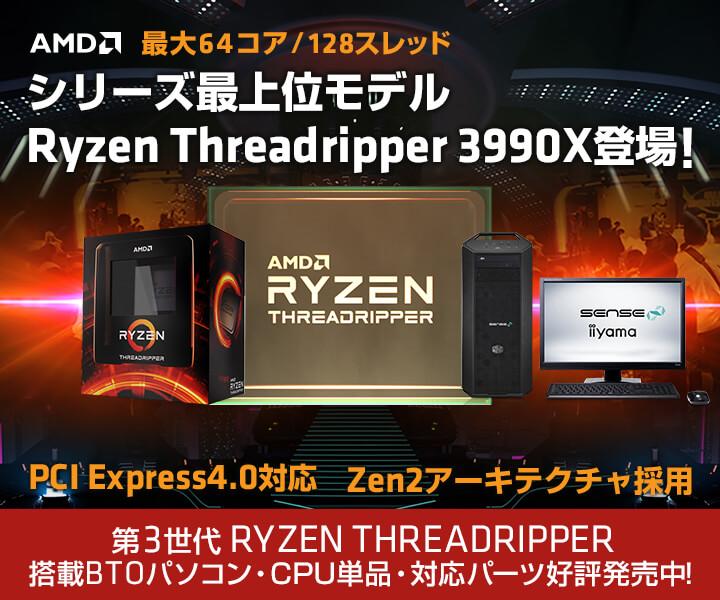 第3世代 AMD Ryzen Threadripper 3970X搭載パソコン