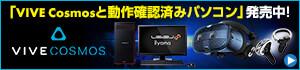 HTC VIVE Cosmos VRヘッドマウントディスプレイ