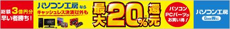 パソコン工房「総額3億円分早い者勝ち!最大20%還元」キャンペーン