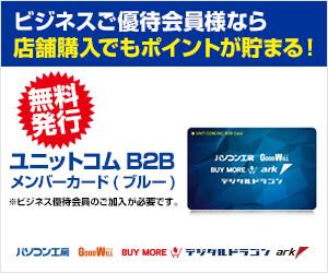 ユニットコム ビジネスご優待会員専用ビジネスカード(ユニットコム B2Bメンバーカード(ブルー))