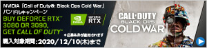 NVIDIA® GeForce RTX™「Call of Duty®: Black Ops Cold War」バンドルキャンペーン