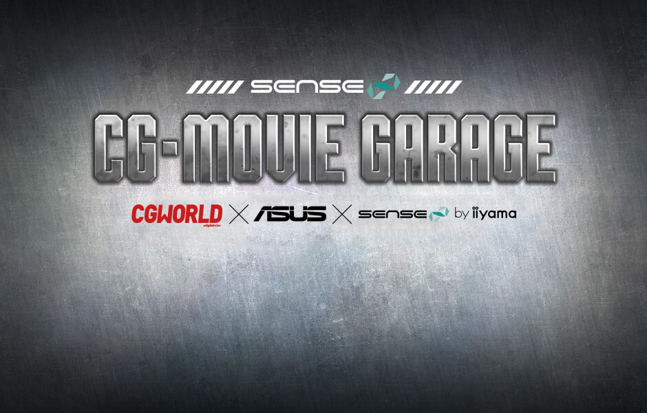 CG・MOVIE GARAGE | Mayaモデラー向けPC