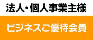 ユニットコム ビジネスご優待会員サイト