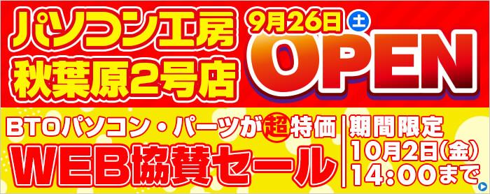 パソコン工房秋葉原2号店 WEB協賛セール