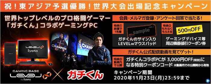 プロ格闘ゲーマー「ガチくん」コラボゲーミングPC