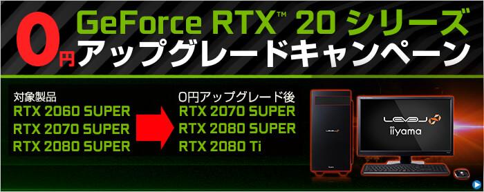 GeForce RTX20 シリーズ 0円アップグレードキャンペーン
