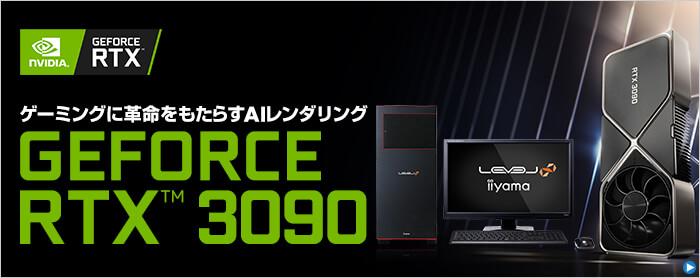 GeForce RTX 3090 | 価格・性能・比較