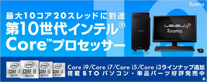 第10世代インテル Core プロセッサー   価格・性能・比較