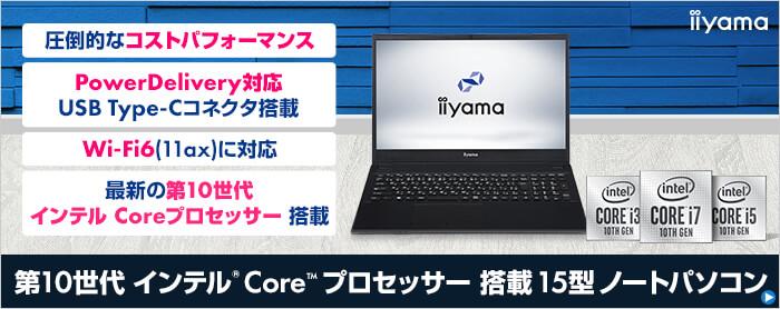 第10世代 インテル Core プロセッサー搭載 15型ノートパソコン