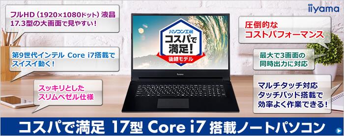 Tコスパで満足17型Core i7搭載ノートパソコン
