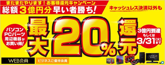 総額3億円分早い者勝ち!最大20%還元