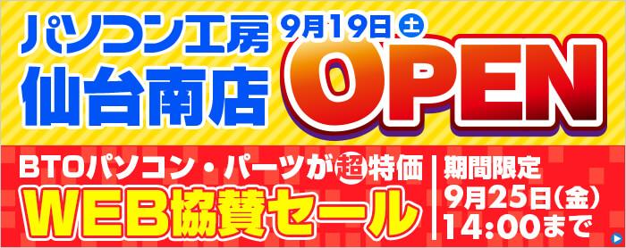 パソコン工房仙台南店 WEB協賛セール