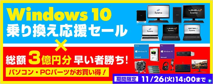 Windows 10乗り換え応援セール×総額3億円分早い者勝ち!