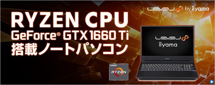 GeForce GTX 1660Ti搭載ノートパソコン