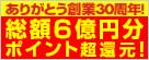 総額6億円分還元! 最大20% 超ポイント還元