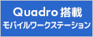 Quadro 搭載ノートPC・モバイルワークステーション