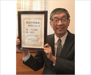 一般社団法人 日本記念日協会 代表理事 加瀬清志