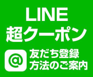 LINE超クーポン