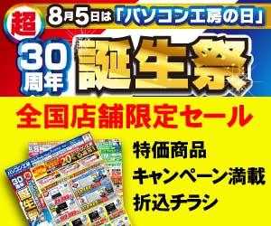 30周年誕生祭 全国店舗限定セール