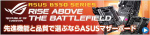ASUS B550 SERIES RISE ABOVE THE BATTLEFIELD