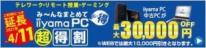 iiyama PC 超得割 WEBキャンペーン