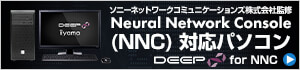Neural Network Console(NNC)対応パソコン