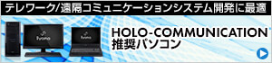 HOLO-COMMUNICATION推奨パソコン