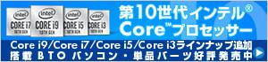 第10世代インテル Core プロセッサー | 価格・性能・比較