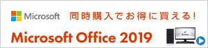 Officeセット