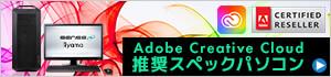 Adobe Creative Cloud(Adobe CC)推奨スペックパソコン