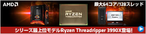 第3世代 Ryzen Threadripper