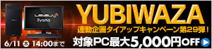 YUBIWAZA 連動タイアップキャンペーン