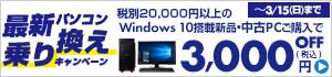 最新パソコン乗り換え