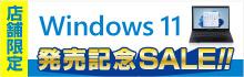 Windows 11発売記念セール 第1弾!