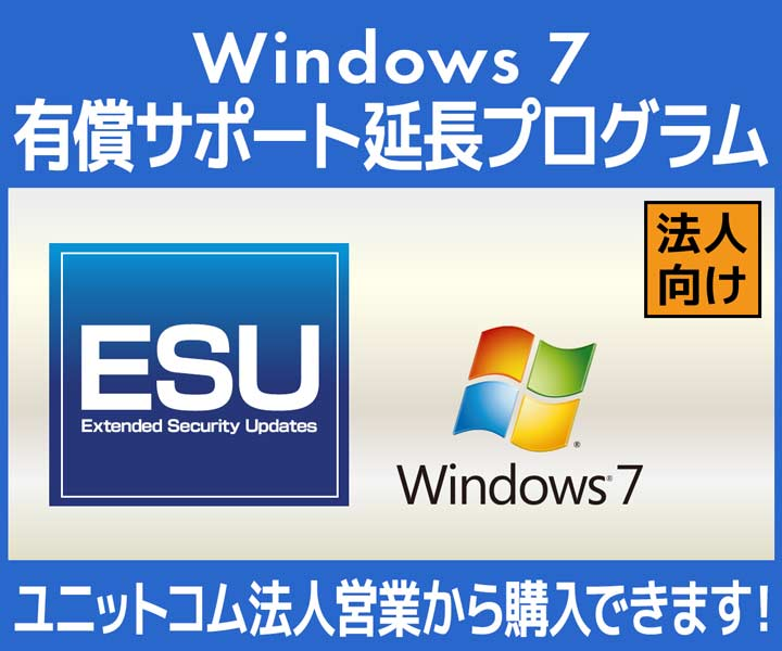 Windows 7 有償サポート延長プログラム Extended Security Updates(ESU)