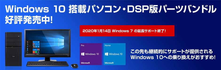 Windows 10搭載BTOパソコン、パーツバンドルセット 好評販売中!