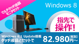 Windows 8 Lesance