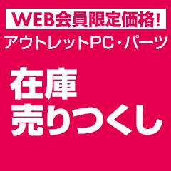 お得なWEB会員限定特価商品を新たに追加!