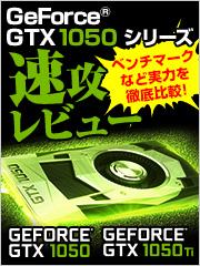 GeForce GTX 1050 シリーズを速攻でレビューしてみた