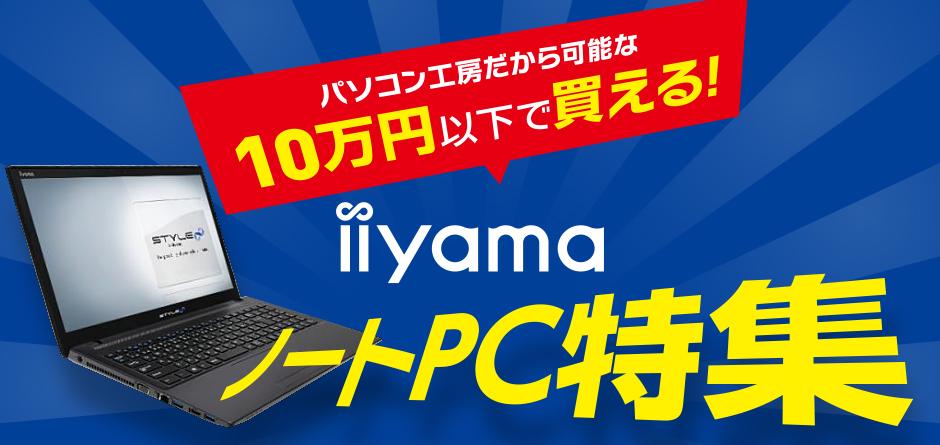 初心者・大学生におすすめ!10万円以下で買えるノートパソコン特集