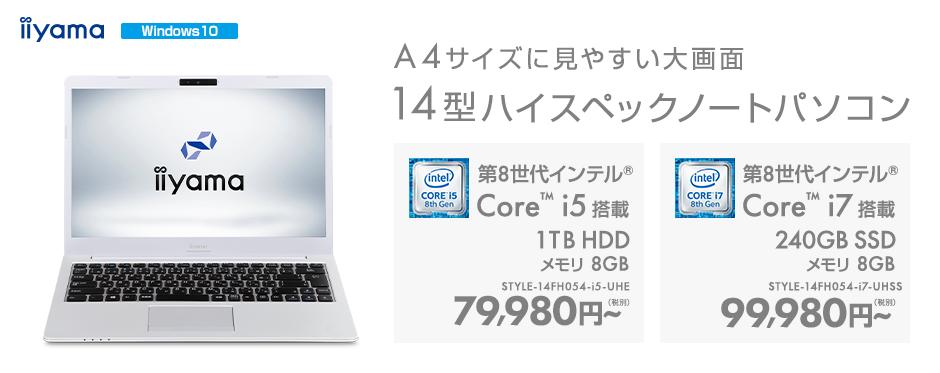 14型ハイスペックノートパソコン