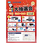 12月03日(土)パソコン工房 大阪日本橋店限定「ガラポンイベント」開催します!