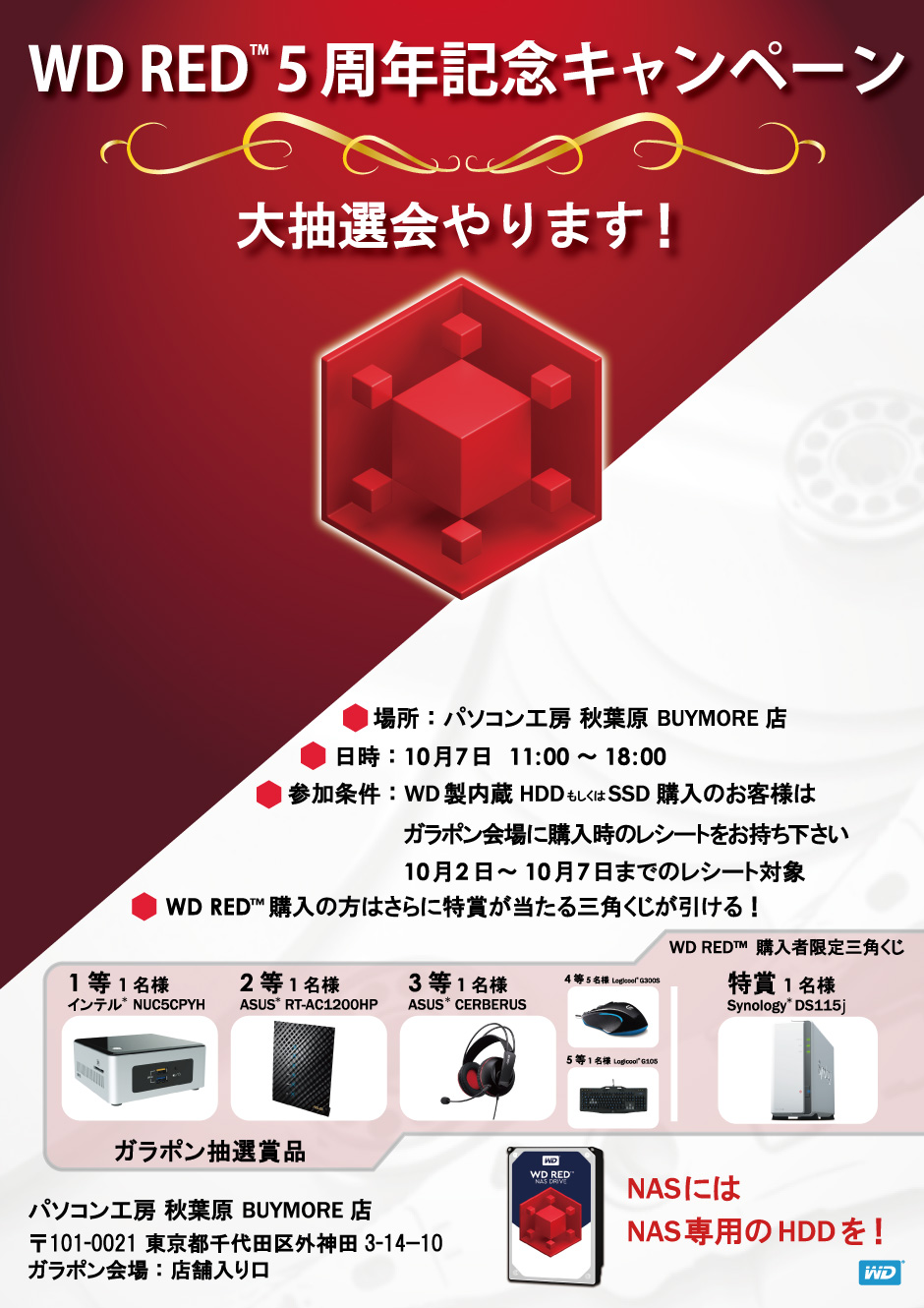 WD RED 5周年記念キャンペーン in パソコン工房秋葉原BUYMORE店