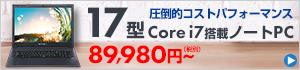 コスパで満足17型 Corei7搭載ノートパソコン