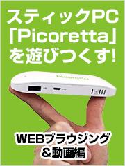 スティックPC「Picoretta」を遊びつくす!「WEBブラウジング&動画編」