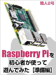 Raspberry Piを初心者が使って遊んでみた【準備編】